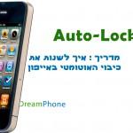 מדריך : איך לשנות את זמן כיבוי האוטומטי באייפון